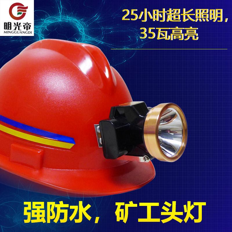 防水防爆 50W强光超亮远射充电矿灯矿山下井专用矿帽头带两用头灯(非品牌)