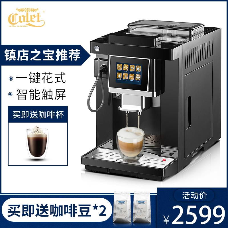 正品保证卡伦特 CLT-Q007触屏智能一键花式咖啡机家用全自动意式磨豆小型
