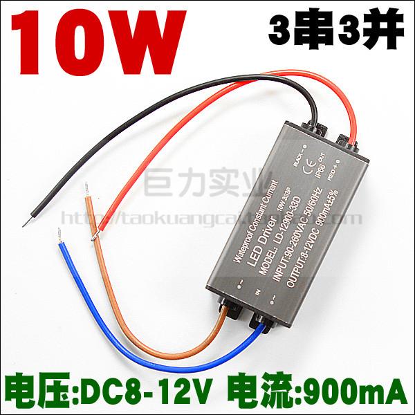 10w集成LED恒流驱动电源 3串3并模式 投光灯高功率 电流900ma
