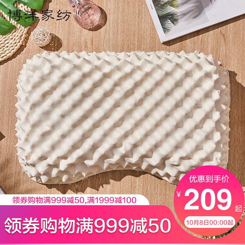 博洋泰国原浆进口天然乳胶枕头枕芯(用450元券)
