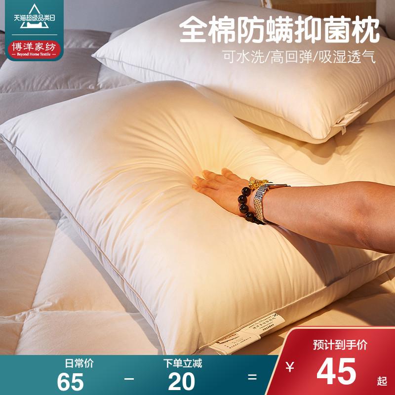博洋纯棉枕头男单人枕芯一对装防螨可水洗家用低枕头学生枕头芯