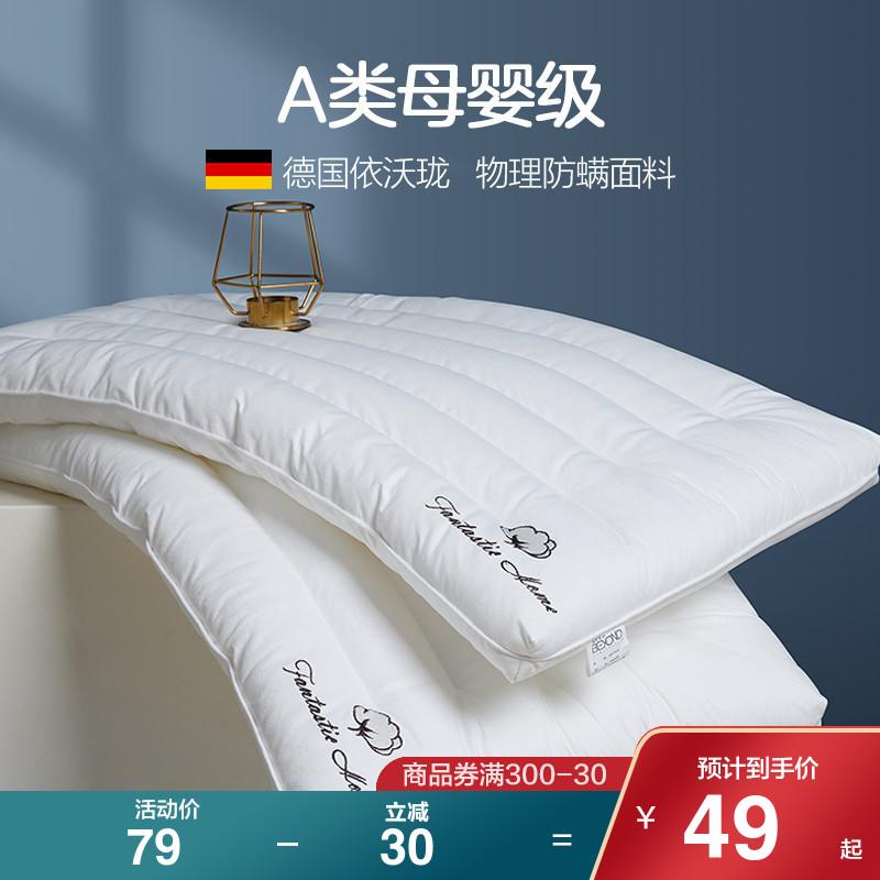 博洋枕头低枕超薄枕矮枕软枕家用单人男护颈椎助睡眠儿童枕芯宝宝
