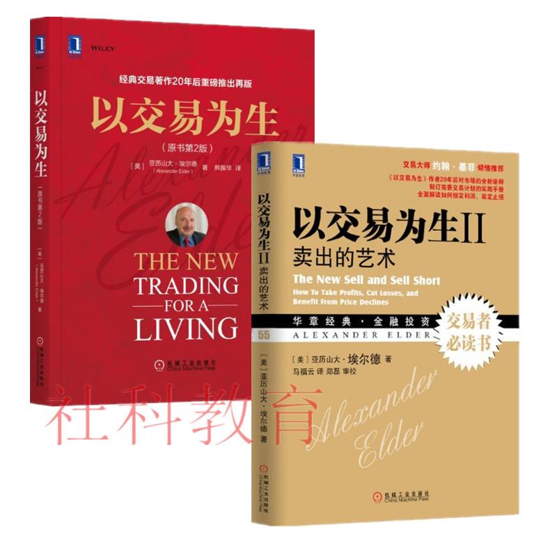 现货正版 以交易为生(1+2)(共2册)(附赠光盘) 2册套装 新版 亚历山大・埃尔德 机械工业出版