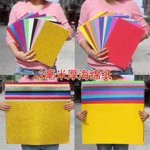 彩色海绵纸加厚EVA闪光泡沫纸带背胶金粉海绵纸手工DIY材料金葱纸