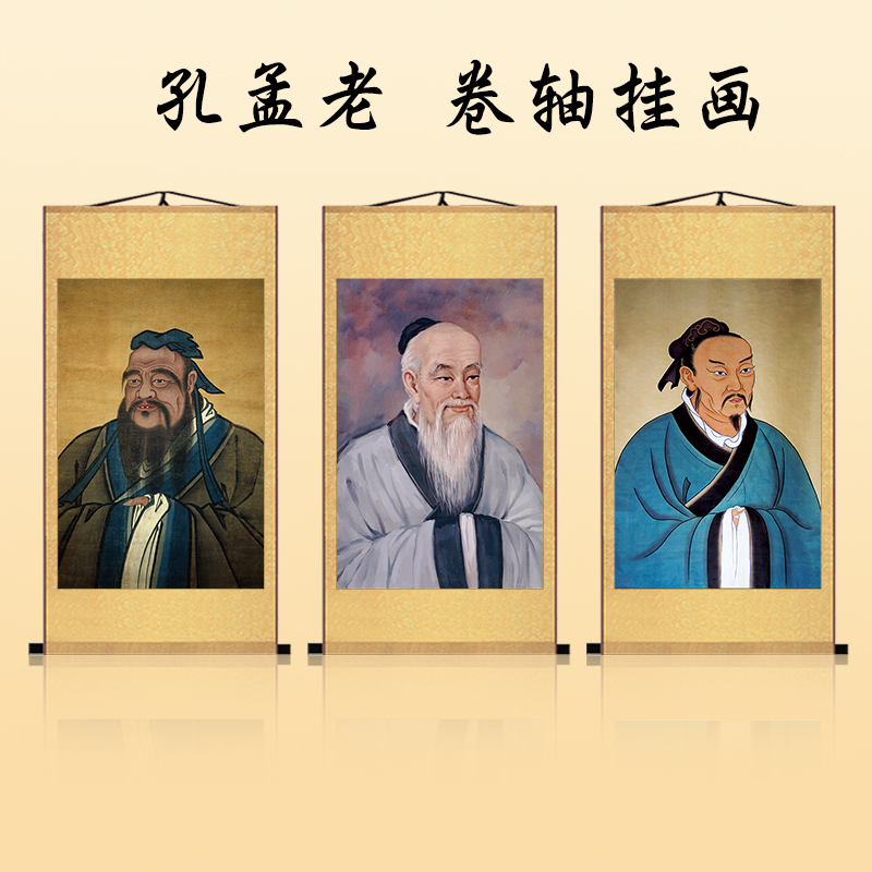 孔子孟子老子畫供奉孔夫子掛圖書房學校教室儒家文化裝飾畫像掛畫
