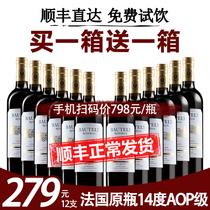 支装6整箱原装进口葡萄酒原瓶进口红酒红酒干红葡萄酒AOP法国