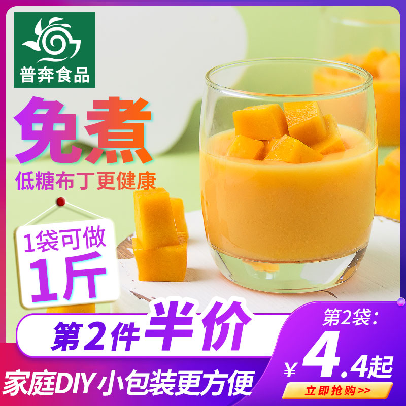 免煮芒果布丁粉 双皮奶粉 烧仙草奶茶配料 组合 冰淇淋白凉粉100g