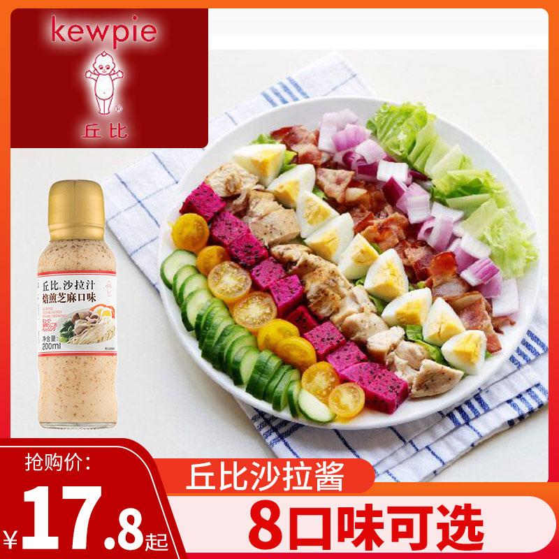 丘比沙拉汁焙煎芝麻r日式大拌菜0脂肪青梅芥千岛拌沙拉酱汁200ml