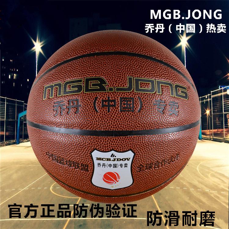 正品乔丹7号篮球牛皮质感真皮手感软皮男室外水泥地耐磨篮球