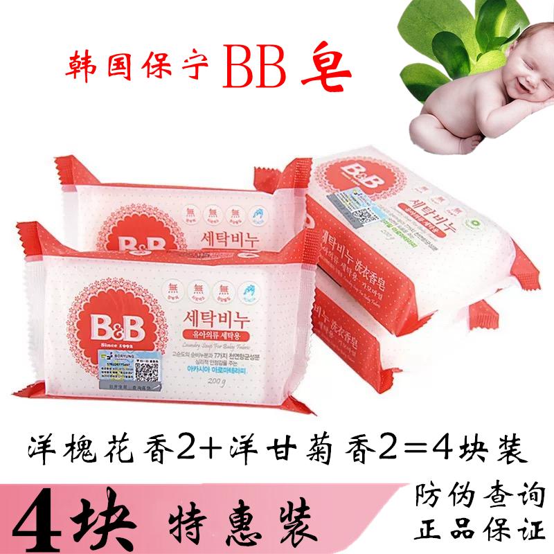 韩国正品保宁婴幼儿洗衣皂新生宝宝专用抗菌除菌去污渍童植物肥皂
