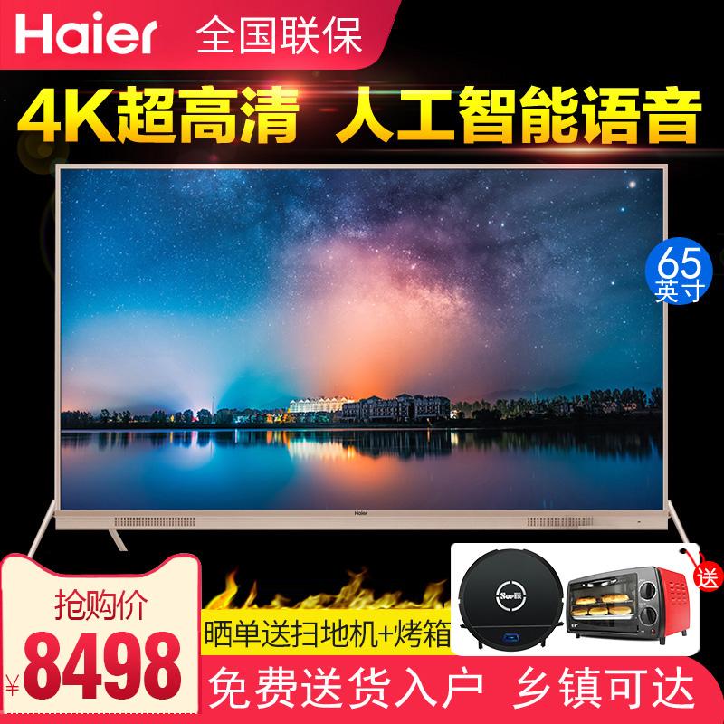 11-23新券haier /海尔65t82阿里五代4k电视