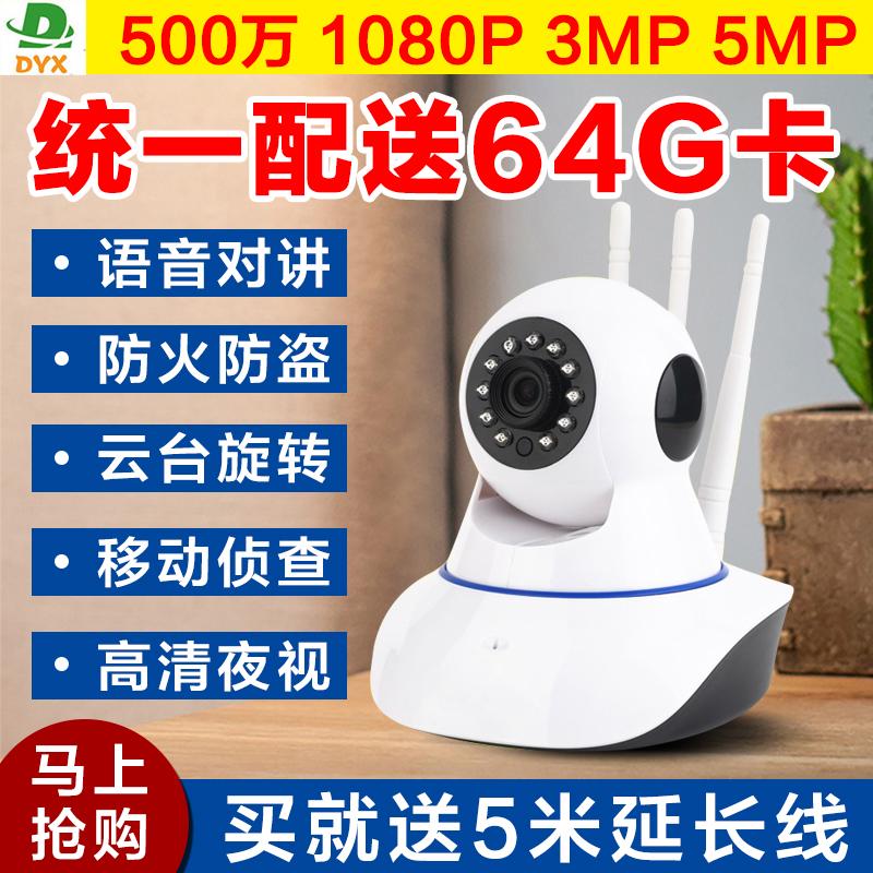 大宇无线摄像头wifi网络手机远程室外高清夜视家用室内监控器套装