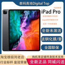 平板电脑苹果ipadpro全面屏Ari4官方苹果iPad2020新款ApplePro
