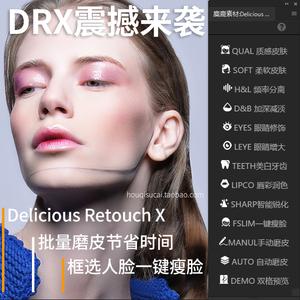 2021WinMac批量质感磨皮PS插件滤镜一键磨皮软件DRX强于dr4dr5