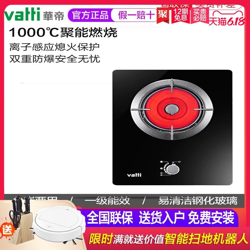 vatti /华帝i10017b天然气燃气灶