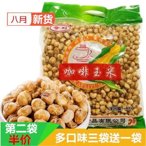 黄金豆咖啡玉米豆海底捞爆米花玉米粒袋散装零食400g1袋包邮
