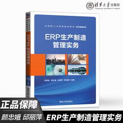 【出版社直供】ERP生产制造管理实务 邱丽萍 应用型人才培养规划教材 经济管理系列 企业管理  计算机管理系统 清华大学出版社