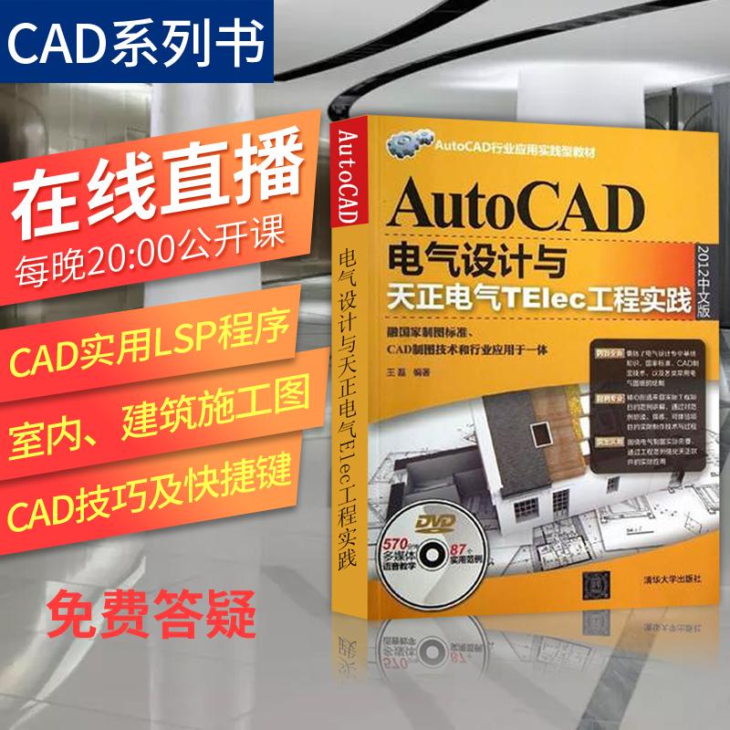 【出版社直供】AutoCAD电气设计与天正电气TElec工程实践 2012中文版配光盘cad教程书籍 autocad软件cad入门教程完全自学一本通