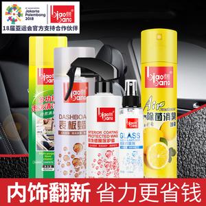 标榜汽车用内饰清洗剂室内养护保养套装皮革真皮座椅泡沫清洁用品