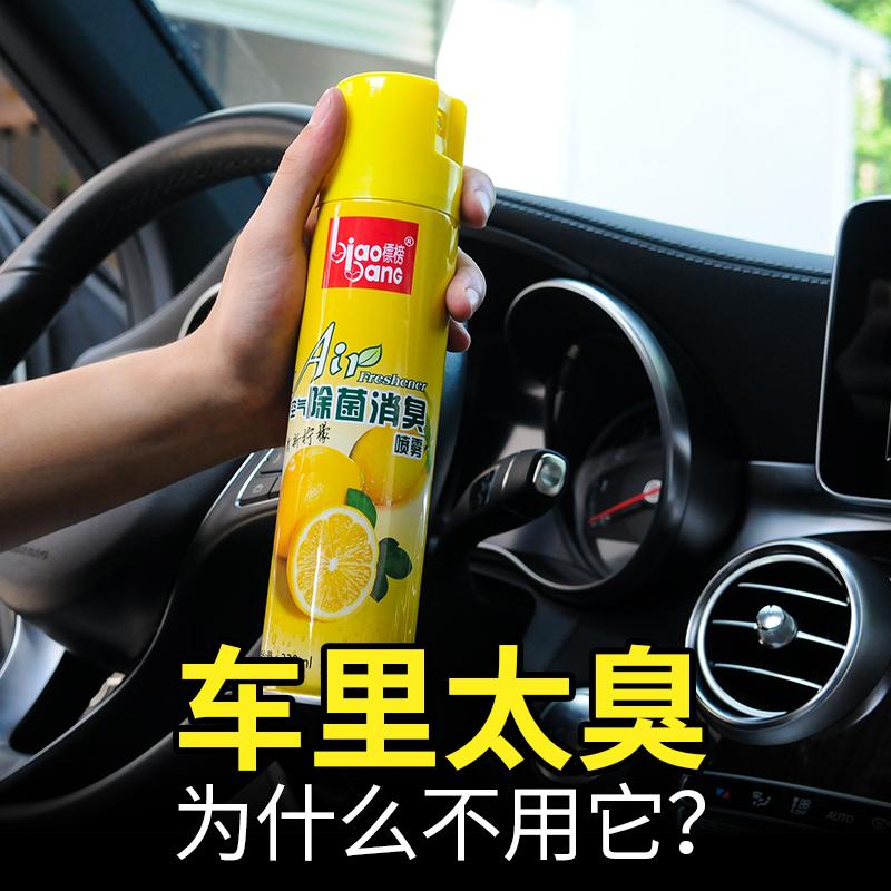 标榜汽车空气清新剂车内除臭除异淡清香型去烟味净化喷雾汽车用品