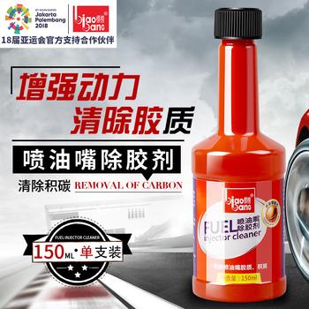 标榜喷油嘴汽车汽油添加剂燃油宝除积碳省油宝节油型清洗剂150ml