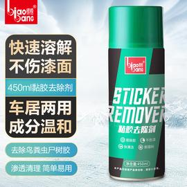 除膠不干膠清除汽車家用粘膠去除劑去膠清洗萬能雙面膠強力黑科技圖片