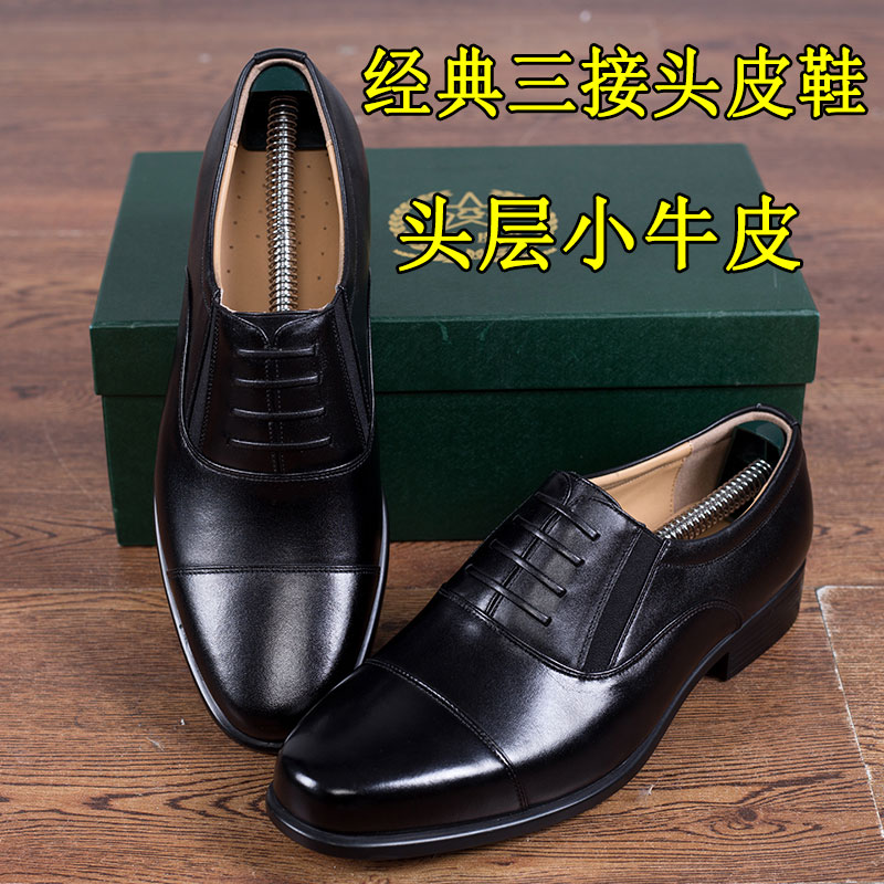 Genuine leather shoes with three joints, mens breathable leather shoes, calfskin formal business suit, mens casual leather shoes