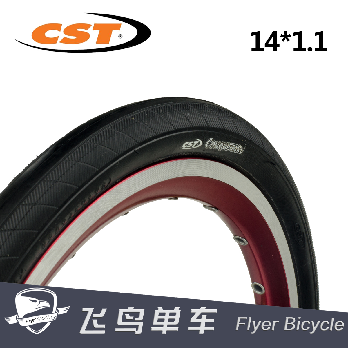正新 CST 14*1.1 14寸超轻光头轻量折叠车外胎 bya412外胎内胎