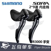 SHIMANO喜玛诺SORA R3000 2*9速3*9速3500手变18速内走线变速套件