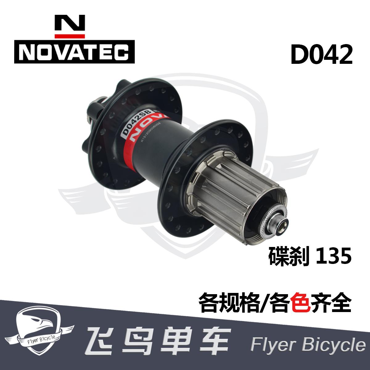 Подлинный Novatec долго обильный D042SB горный велосипед дисковые тормоза подшипник четыре перлин 28/32/36 отверстие после цветения барабан