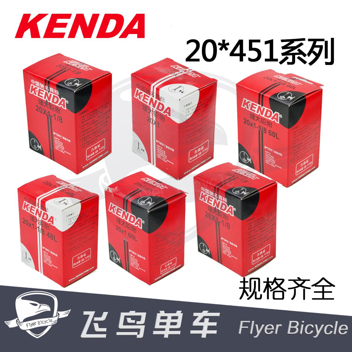 盒装Kenda建大 20*1-1/8 451 美嘴 法嘴内胎 48/60mm 加长嘴