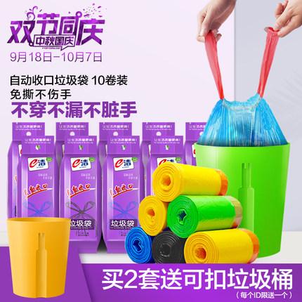e洁自动收口垃圾袋加厚 手提式家用厨房提绳中小号环保塑料袋10卷