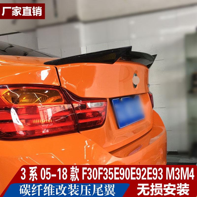 宝马3系M3M4 F80F82F30E90E92 320LI 330LI M改装碳纤维尾翼顶翼