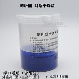 助听器干燥盒耳蜗干燥盒瑞声达通用除湿防潮盒防潮箱