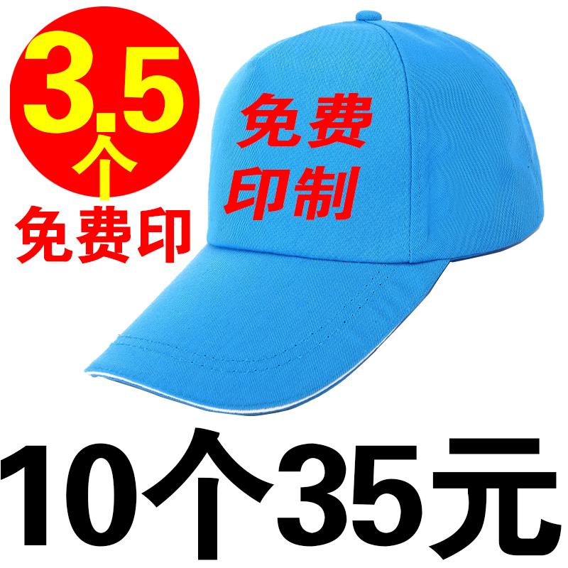 广告帽子定制logo印字棒球帽志愿者鸭舌帽定做工作帽儿童遮阳帽