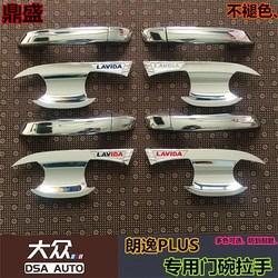 13-21款大众朗逸plus门碗外门把手保护盖改装专用拉手装饰新朗逸