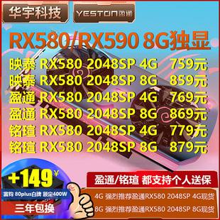 2048SP 机电脑游戏显卡 4G台式 8G显卡RX580 AMD盈通铭瑄580RX590