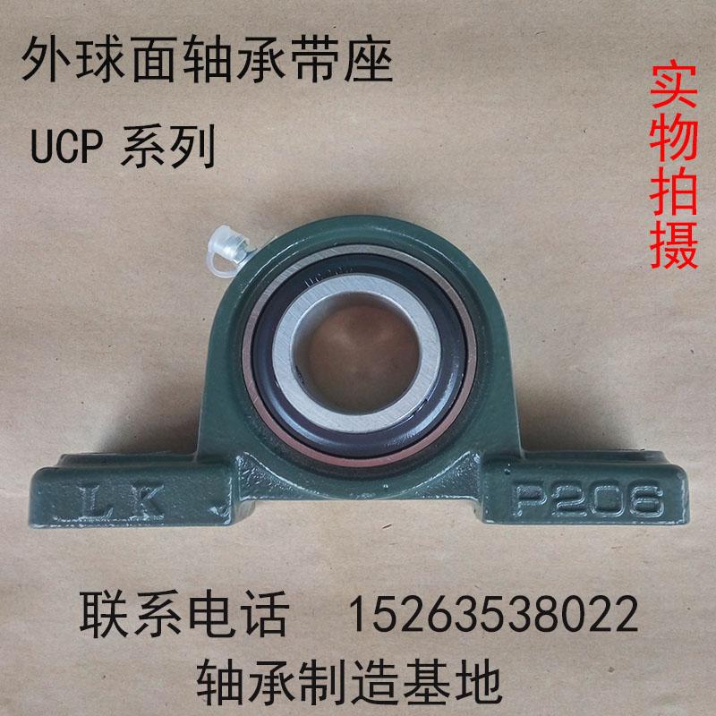 [外球面轴承带座立式轴承座UCP204 P205 206 P207 P208 209 UCP210]