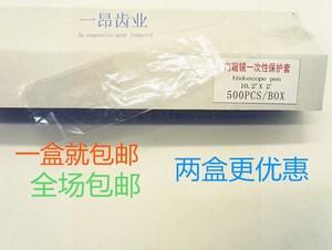 一次性内窥镜手柄保护套手柄套 500支装 牙科材料口腔材料2盒包邮