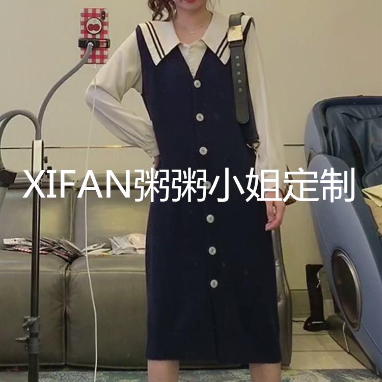 (用1元券)肉丸单排扣无袖针织连衣裙秋装衬衫