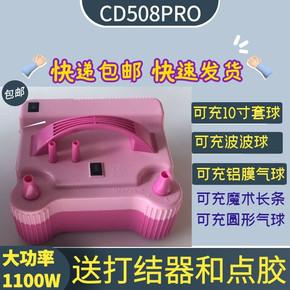 CD508双层套球5寸10寸高压电动充气机打气泵吹气球工具打气机包邮