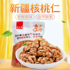 Original raw walnut kernel 2020 new goods cooked to go clothing baking special Xinjiang paper nut snack small package for pregnant women