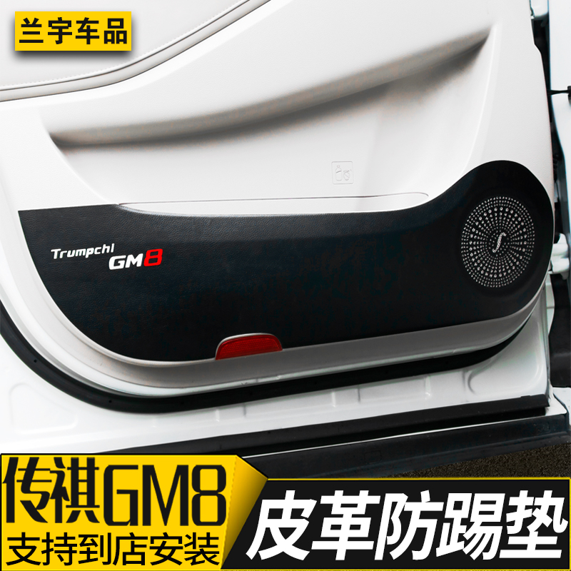 Trumpchi gm8 anti kicking sticker special interior accessories for modified door decoration sticker of GAC legendary business car
