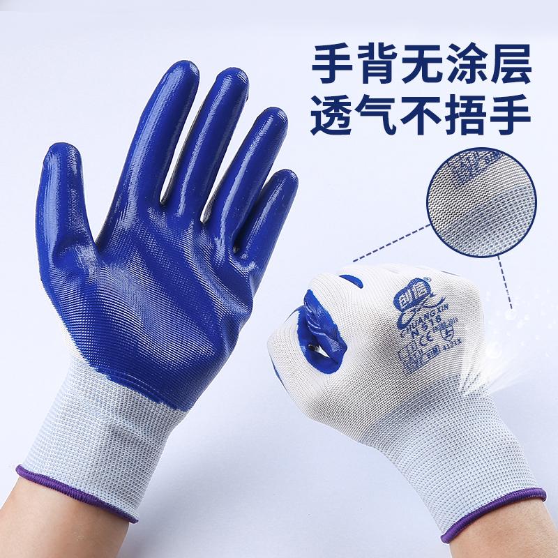 正品创信手套劳保工作耐磨防滑防水透气工地工厂塑胶浸胶橡胶胶皮