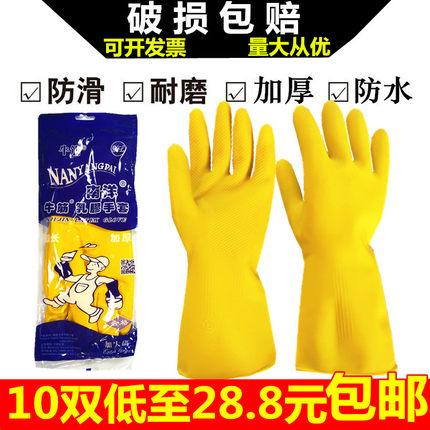 加厚南洋牛筋乳胶手套洗碗防水防滑耐磨工作胶皮塑胶橡胶劳保批发