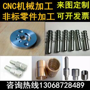 五金机械CNC数控车精密零件加工非标铝合金不锈钢 45号钢材料定制