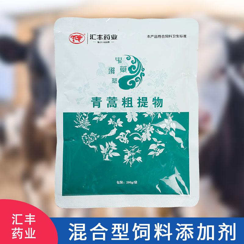 兽药动物猪牛羊兔养殖厂青蒿粗提物利湿祛黄热牲畜专用饲料添加剂