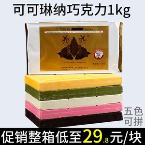 可可琳纳巧克力1KG大块板黑白色巧克力砖手工DIY可可琳娜代可可脂