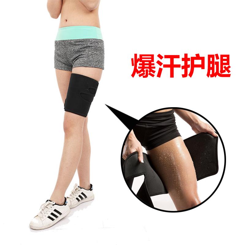 大腿护套暴汗男女跑步运动护大腿爆汗瘦腿套束腿带粗腿瘦大腿神器