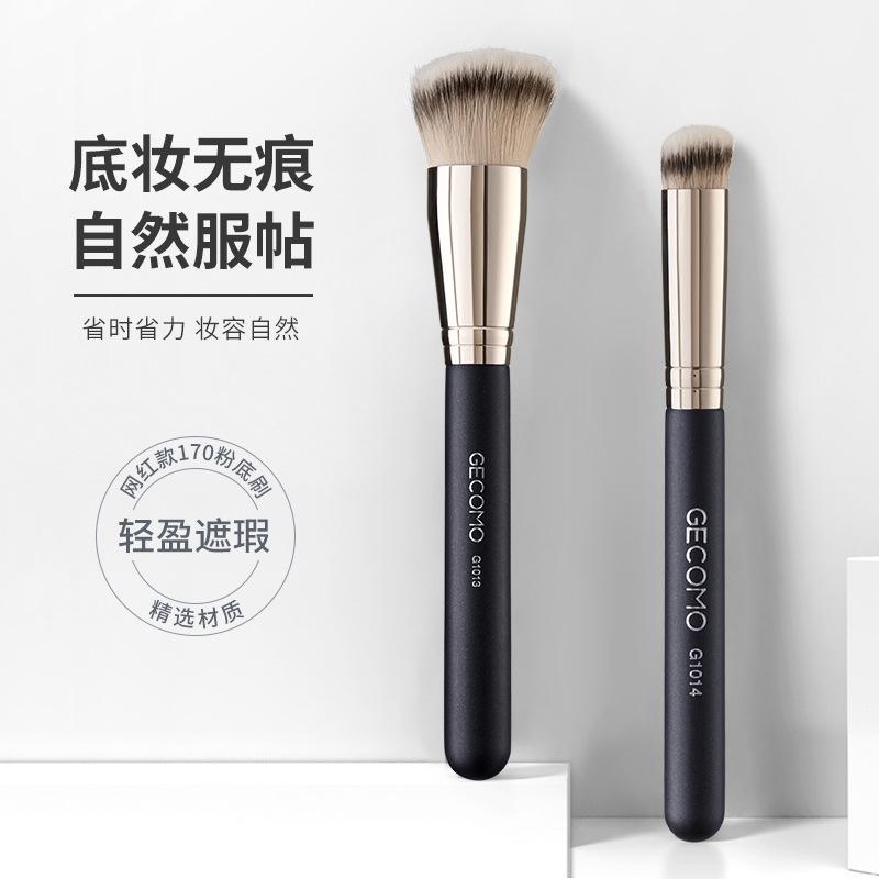 Ge Meng 170 Foundation Brush 270 Concealer Brush do not eat powder, easy to handle the novice facial makeup brush facial makeup beauty tools.